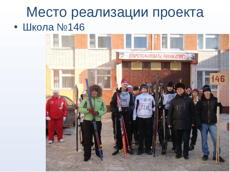Место реализации проекта Школа №146