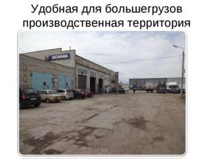 Удобная для большегрузов производственная территория