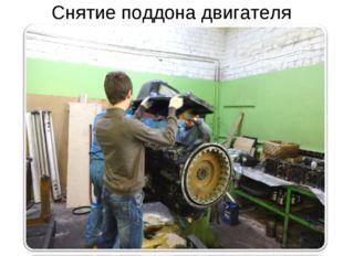 Снятие поддона двигателя
