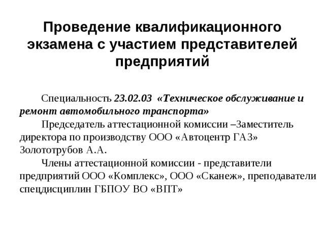Проведение квалификационного экзамена с участием представителей предприятий С...