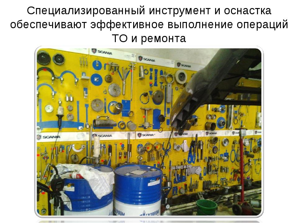 Специализированный инструмент и оснастка обеспечивают эффективное выполнение...