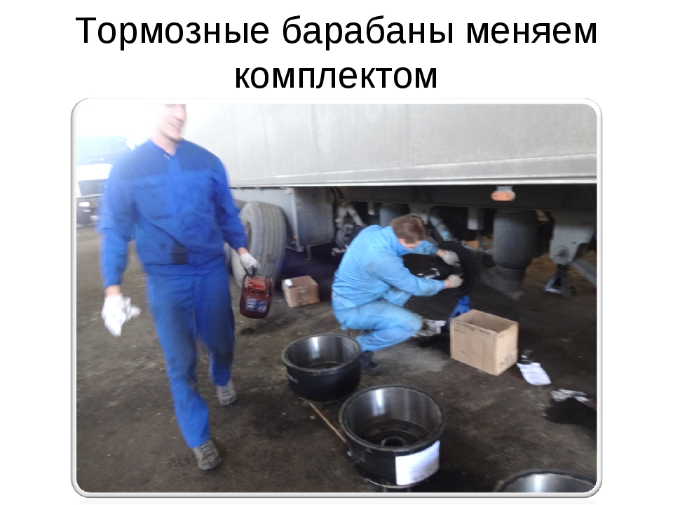 Тормозные барабаны меняем комплектом