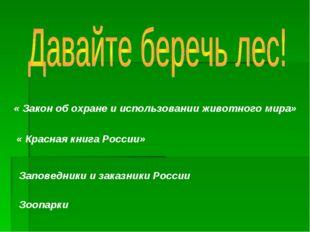 « Закон об охране и использовании животного мира» « Красная книга России» Зап