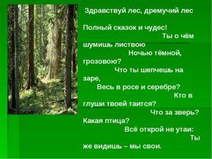 Здравствуй лес, дремучий лес Полный сказок и чудес! Ты о чём шумишь листвою