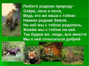 Любите родную природу- Озёра, леса и поля, Ведь это же наша с тобою На