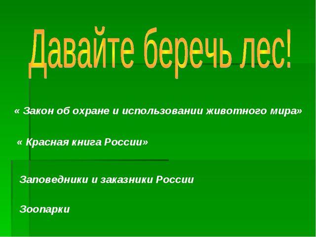 « Закон об охране и использовании животного мира» « Красная книга России» Зап...