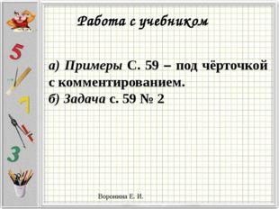 Работа с учебником а) Примеры С. 59 – под чёрточкой с комментированием. б) За