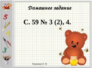 Домашнее задание С. 59 № 3 (2), 4. Воронина Е. И.