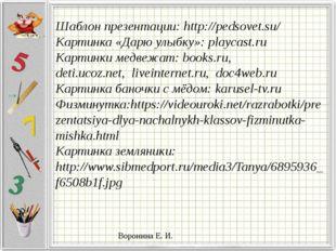 Шаблон презентации: http://pedsovet.su/ Картинка «Дарю улыбку»: playcast.ru К
