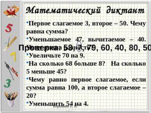 Математический диктант Первое слагаемое 3, второе – 50. Чему равна сумма? Ум