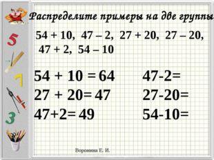 Распределите примеры на две группы 54 + 10 = 27 + 20= 47+2= 47-2= 27-20= 54-1