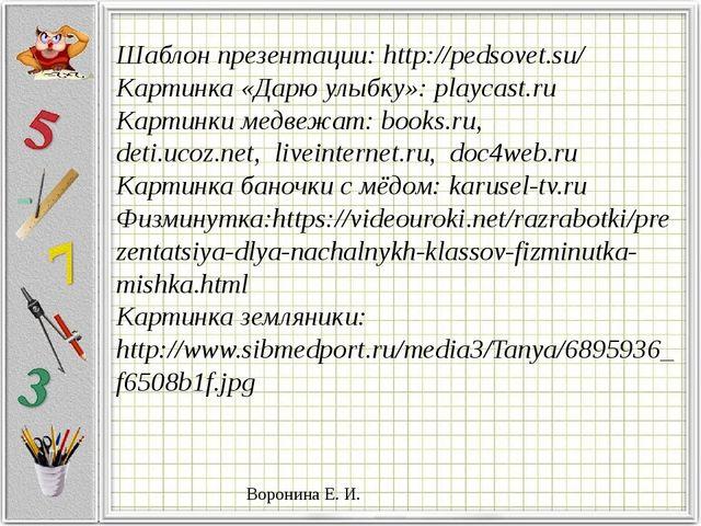 Шаблон презентации: http://pedsovet.su/ Картинка «Дарю улыбку»: playcast.ru К...