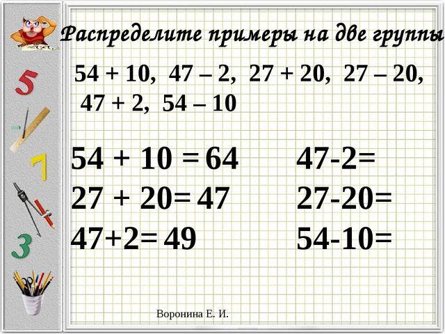 Распределите примеры на две группы 54 + 10 = 27 + 20= 47+2= 47-2= 27-20= 54-1...