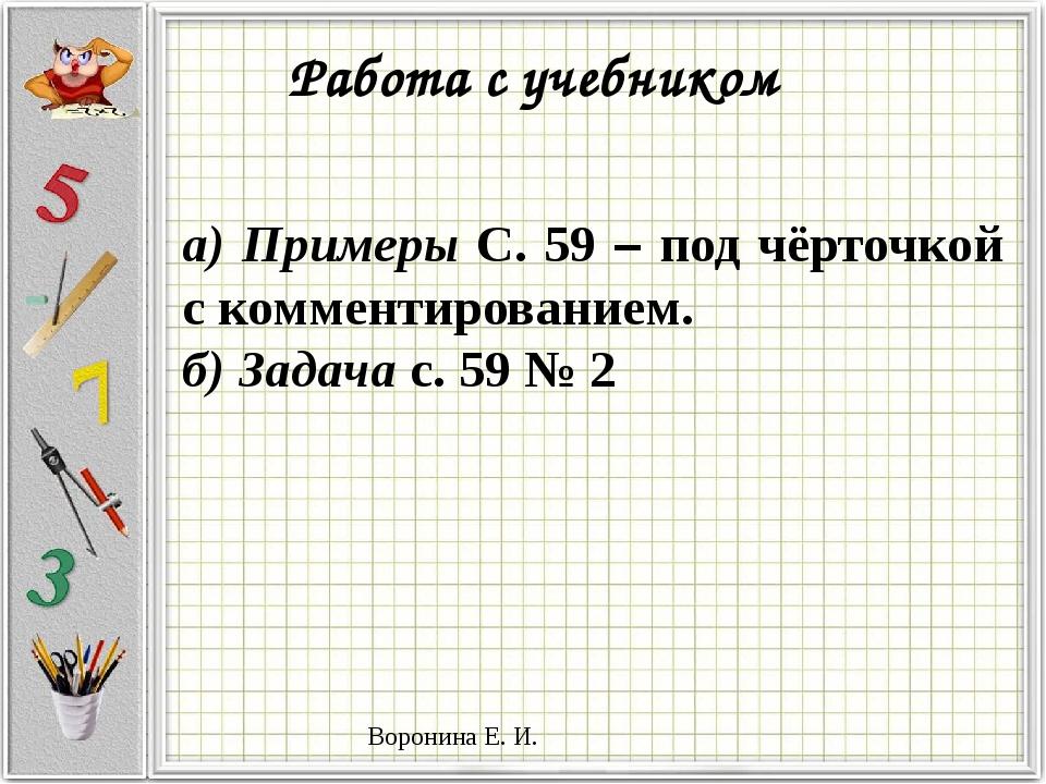 Работа с учебником а) Примеры С. 59 – под чёрточкой с комментированием. б) За...