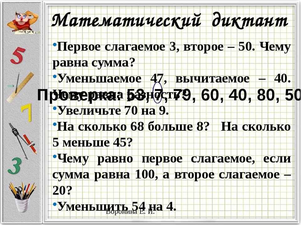 Математический диктант Первое слагаемое 3, второе – 50. Чему равна сумма? Ум...