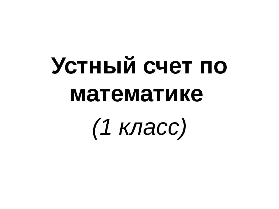 Устный счет по математике (1 класс)