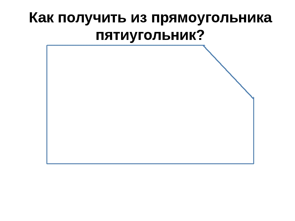 Как получить из прямоугольника пятиугольник?