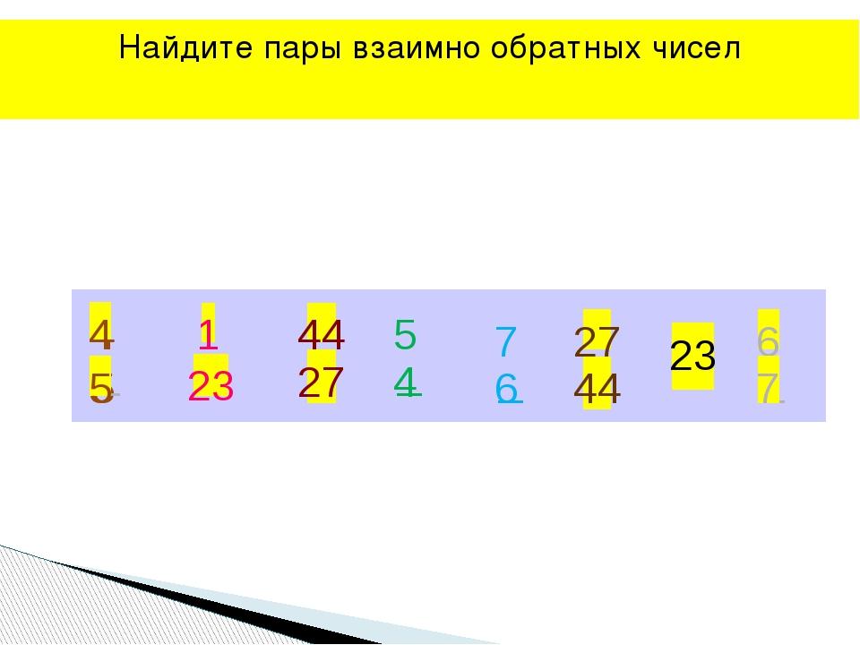 Найдите пары взаимно обратных чисел Найдите пары взаимно обратных чисел