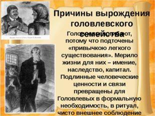 Г Причины вырождения головлевского семейства Головлевы погибают, потому что п