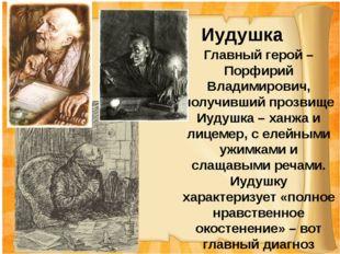 Иудушка Главный герой –Порфирий Владимирович, получивший прозвище Иудушка –