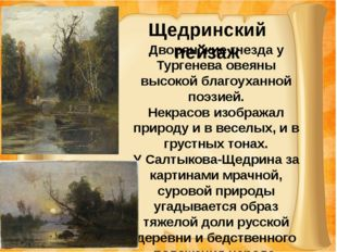 Щедринский пейзаж Дворянские гнезда у Тургенева овеяны высокой благоуханной