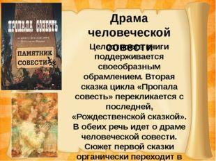 Драма человеческой совести Целостность книги поддерживается своеобразным обр