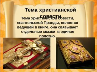 Тема христианской совести Тема христианской совести, евангельской Правды, яв
