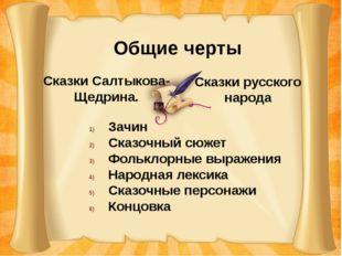 Общие черты Сказки Салтыкова- Щедрина. Сказки русского народа Зачин Сказочны