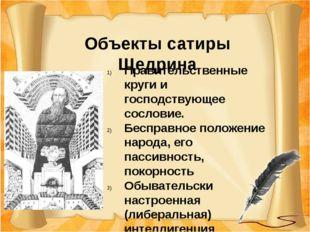 Объекты сатиры Щедрина Правительственные круги и господствующее сословие. Бе