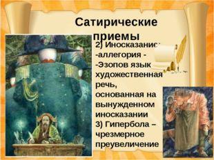 Сатирические приемы 2) Иносказание: -аллегория - -Эзопов язык – художественн