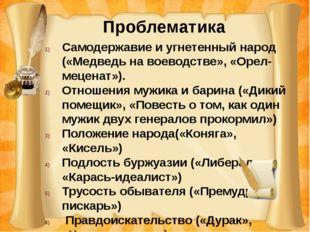 Проблематика Самодержавие и угнетенный народ («Медведь на воеводстве», «Орел
