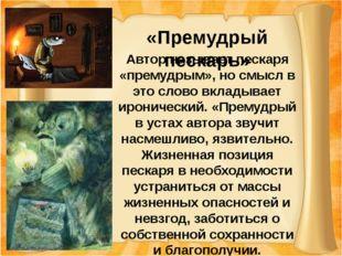 «Премудрый пескарь» Автор называет пескаря «премудрым», но смысл в это слово
