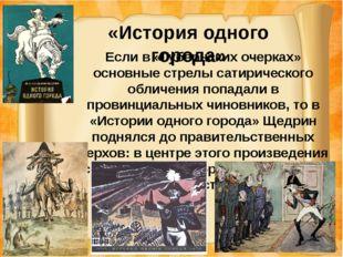 «История одного города» Если в «Губернских очерках» основные стрелы сатириче