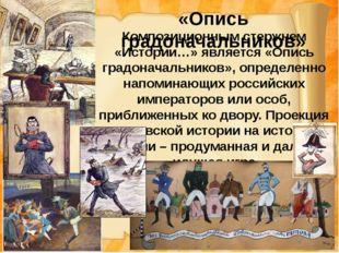 «Опись градоначальников» Композиционным стержнем «Истории…» является «Опись