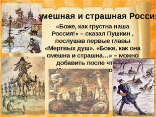 Смешная и страшная Россия «Боже, как грустна наша Россия!» – сказал Пушкин ,