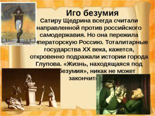 Иго безумия Сатиру Щедрина всегда считали направленной против российского са