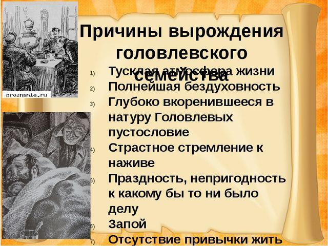 Причины вырождения головлевского семейства Тусклая атмосфера жизни Полнейшая...