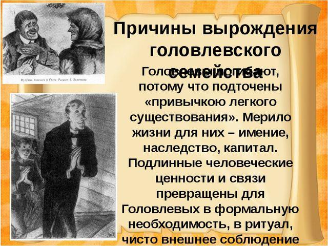 Г Причины вырождения головлевского семейства Головлевы погибают, потому что п...