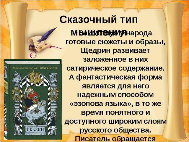 Сказочный тип мышления Заимствуя у народа готовые сюжеты и образы, Щедрин ра...