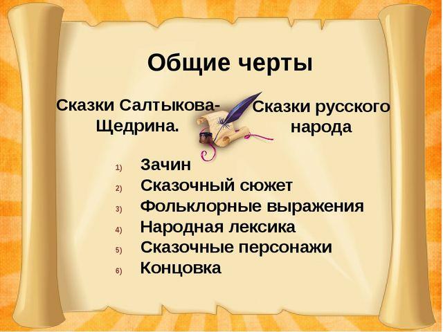 Общие черты Сказки Салтыкова- Щедрина. Сказки русского народа Зачин Сказочны...