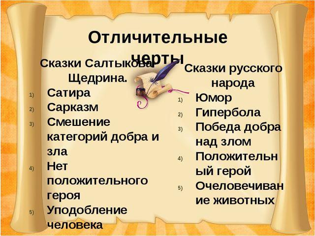 Отличительные черты Сказки Салтыкова- Щедрина. Сатира Сарказм Смешение катег...