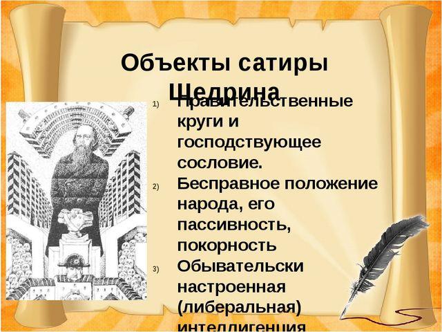 Объекты сатиры Щедрина Правительственные круги и господствующее сословие. Бе...