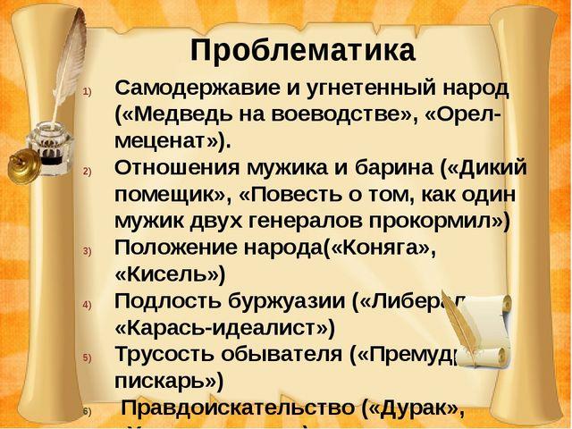 Проблематика Самодержавие и угнетенный народ («Медведь на воеводстве», «Орел...