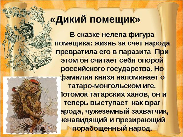 «Дикий помещик» В сказке нелепа фигура помещика: жизнь за счет народа превра...