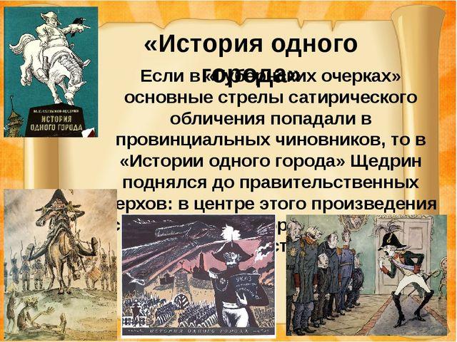 «История одного города» Если в «Губернских очерках» основные стрелы сатириче...