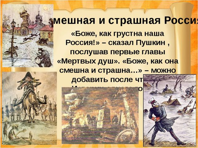 Смешная и страшная Россия «Боже, как грустна наша Россия!» – сказал Пушкин ,...