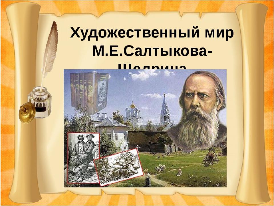 Художественный мир М.Е.Салтыкова-Щедрина