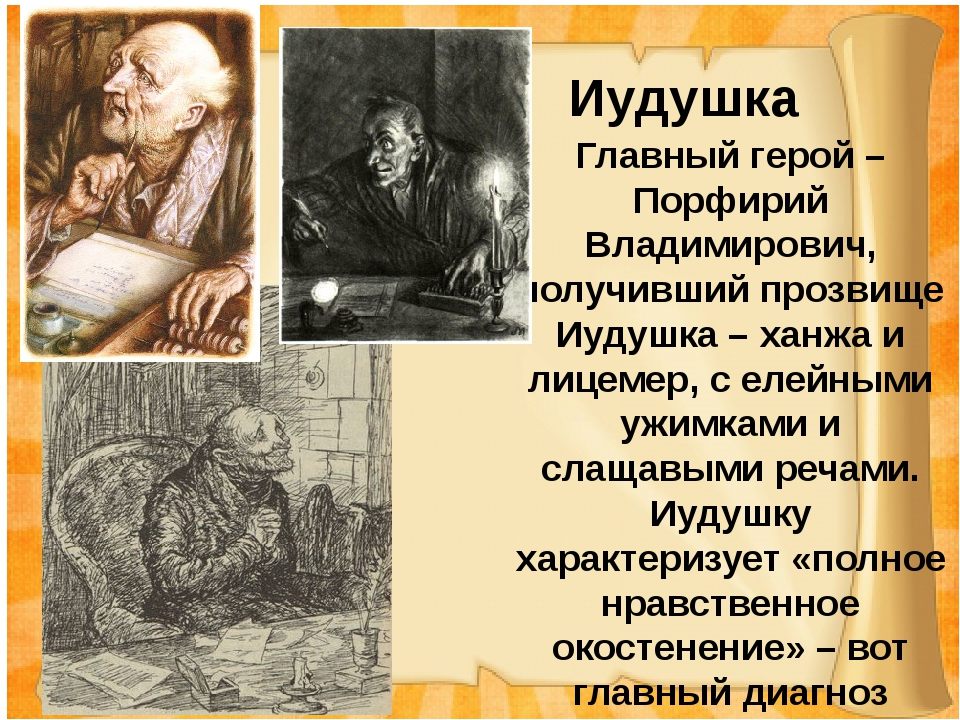 Иудушка Главный герой –Порфирий Владимирович, получивший прозвище Иудушка –...