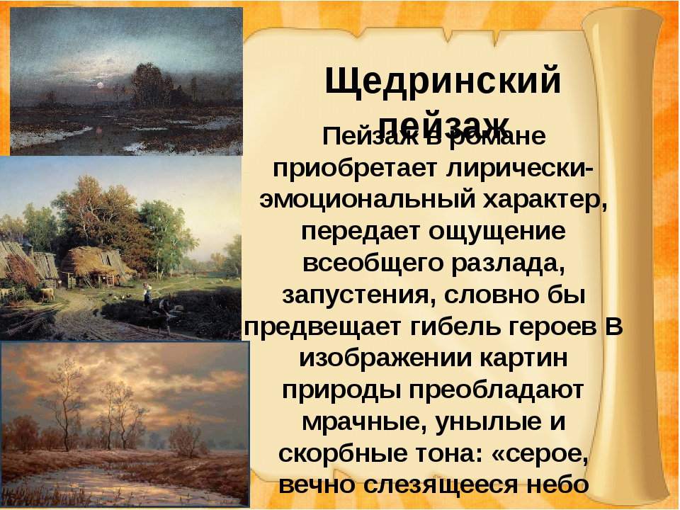 Щедринский пейзаж Пейзаж в романе приобретает лирически-эмоциональный характ...