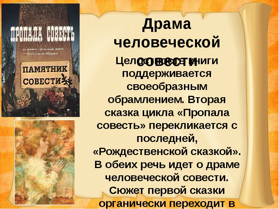 Драма человеческой совести Целостность книги поддерживается своеобразным обр...